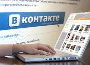 Как удивить парня в ВКонтакте