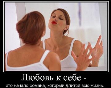 Как полюбить себя?