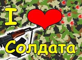 Письмо в армию