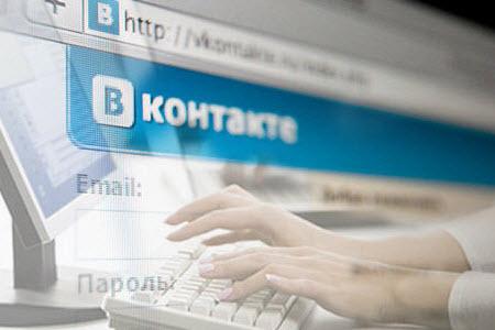 Как отомстить обидчику в Контакте?
