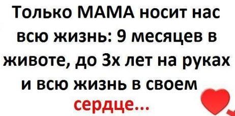Как правильно помириться с мамой?
