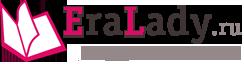 Женский интернет журнал EraLady — Психология, Отношения, Любовь